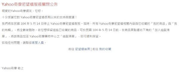 Yahoo!奇摩慾望牆服務已經公告關閉,數位時代翻攝