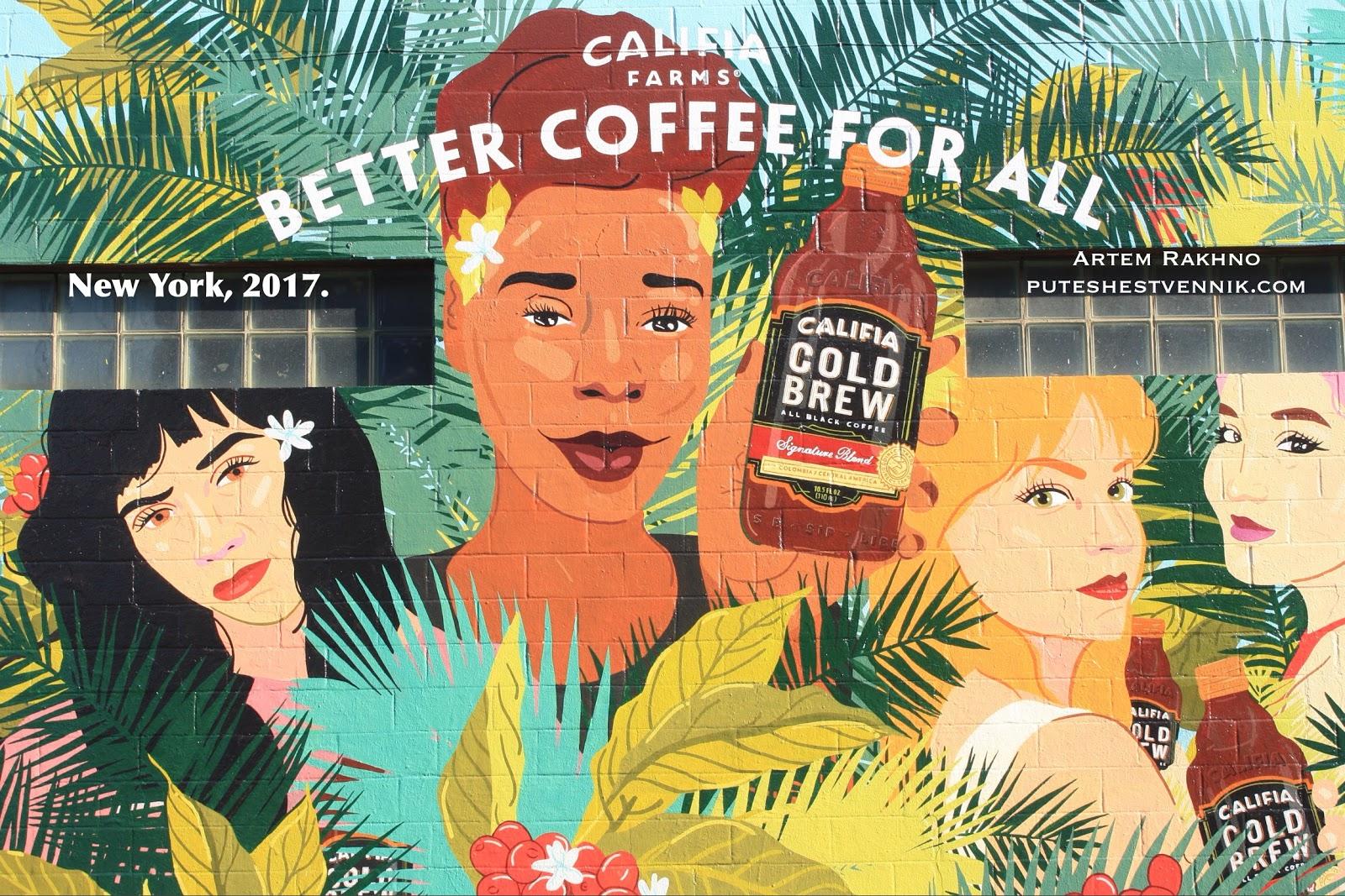 Реклама кофе на стене в Бруклине