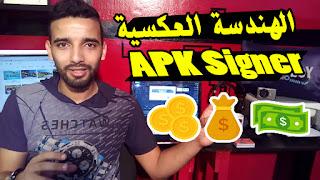 حل مشكل Apk Singer وتحميل الاداة بالشكل الصحيح