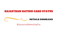 Rajasthan_Ration_Card_Status_And_Details