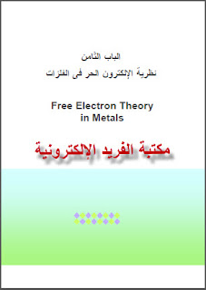 كتاب نظرية الإلكترون الحر في الفلزات pdf، أستاذ دكتور . يسري مصطفى، مراجع فيزياء الحالة الصلبة، كتب فيزياء الجوامد برابط مباشرة