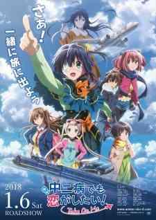 Chuunibyou demo Koi ga Shitai! Movie: Take On Me (HD)(MEGA)