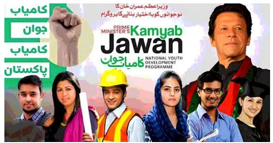 kamyab-jawan-program-phase-2-apply-online-application-form