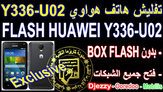 FLASH HUAWEI Y336 U02,Y336-U02 تفليش هاتف هواوي,طريقة تفليش هواتف هواوي,كيفية فلاش هواوي,كيفية تفليش هلتف هواوي,فلاشة هاتف هواوي Y336-U02,تفليش هواوي بدون بوكس,تفليش هاتف هواوي HUAWEI Y336 U02 بدون بوكس,FLASH HUAWEI MOBILE,FLASH HUAWEI Y336-U02,HUAWEI Y336-U02 FIRMWARE,firmware huawei y336-u02,y336-u02 firmware arabic,full flash huawei y336-u02,فلاشة هاتف هواوي y336-u02,فلاشة عربية هاتف هواوي y336-u02,huawei y336-u02 spd upgrade,flash pac file y336-02