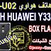 تفليش هاتف هواوي FLASH HUAWEI Y336-U02 بدون بوكس
