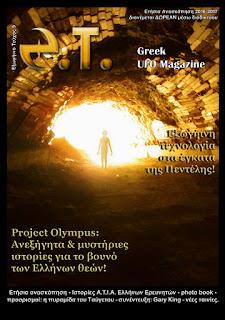 Τεύχος 9