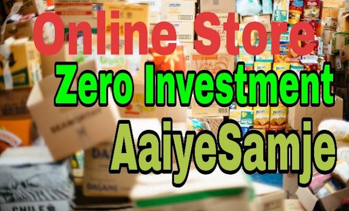 Zero investment में ऑनलाइन बिजनेस करने का तरीका बेस्ट ट्रिक्स अँड टिप्स