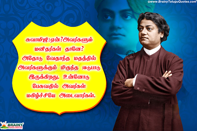 Tamil Quotes-swami vivekananda motivational quotes in tamil, success quotes by vivekananda for Youth