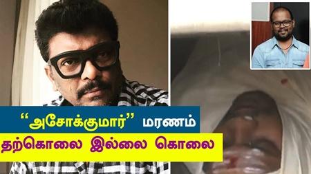 Producer Ashok kumar Death is a Murder – R. Parthiepan | RIP Ashok