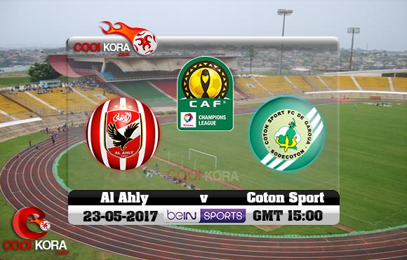 مشاهدة مباراة القطن والأهلي اليوم 23-5-2017 دوري أبطال أفريقيا