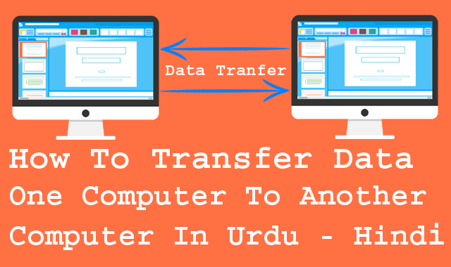 How To Transfer Data One Computer To Another Computer Very Fast In Urdu - Hindi
