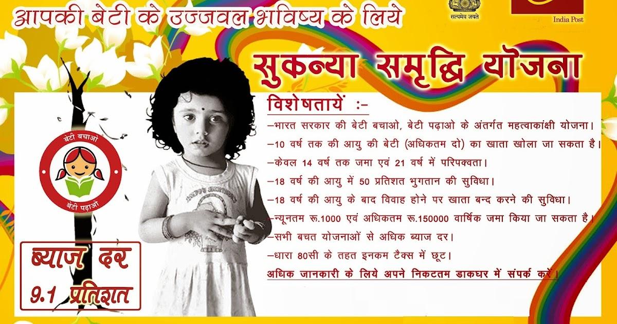Why Invest In Sukanya Samriddhi Yojna Scheme Benefits And