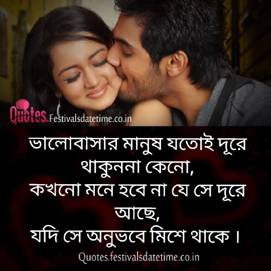 Facebook Bangla Love Shayari Status Free Download and share