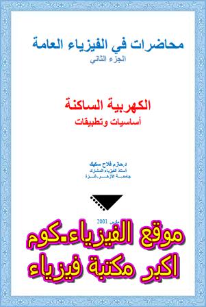 كتاب محاضرات الفيزياء العامة الجزء الثاني pdf كاملاً برابط مباشر