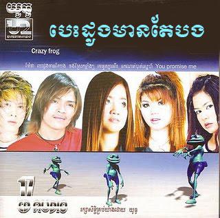 U2 CD Vol 17