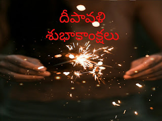 Happy Diwali Quotes in Telugu 2018