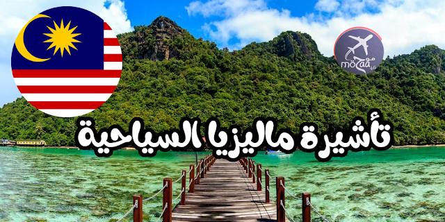 السفر الى ماليزيا – كيف تسافر الى ماليزيا بسهولة