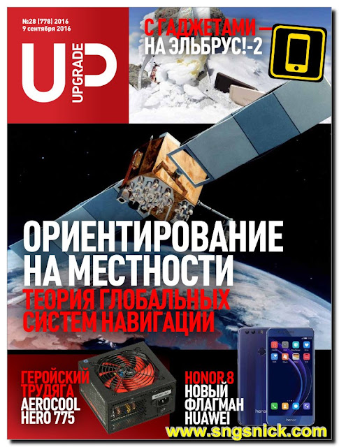 Upgrade №28 (778) 9 сентября 2016 - Обложка журнала