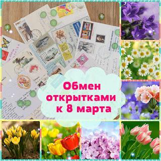 http://mksolokha.blogspot.ru/2016/02/postcrossing.html