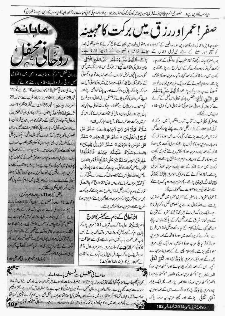 Ubqari Magazine December 2014 Page 10