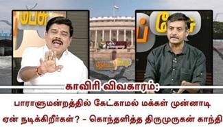 Cauvery BJP ADMK DMK | Thirumurugan Gandhi