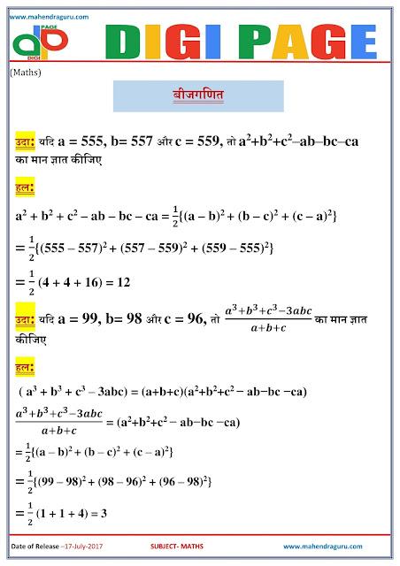 DP | Algebra-2 |  17 - July - 17