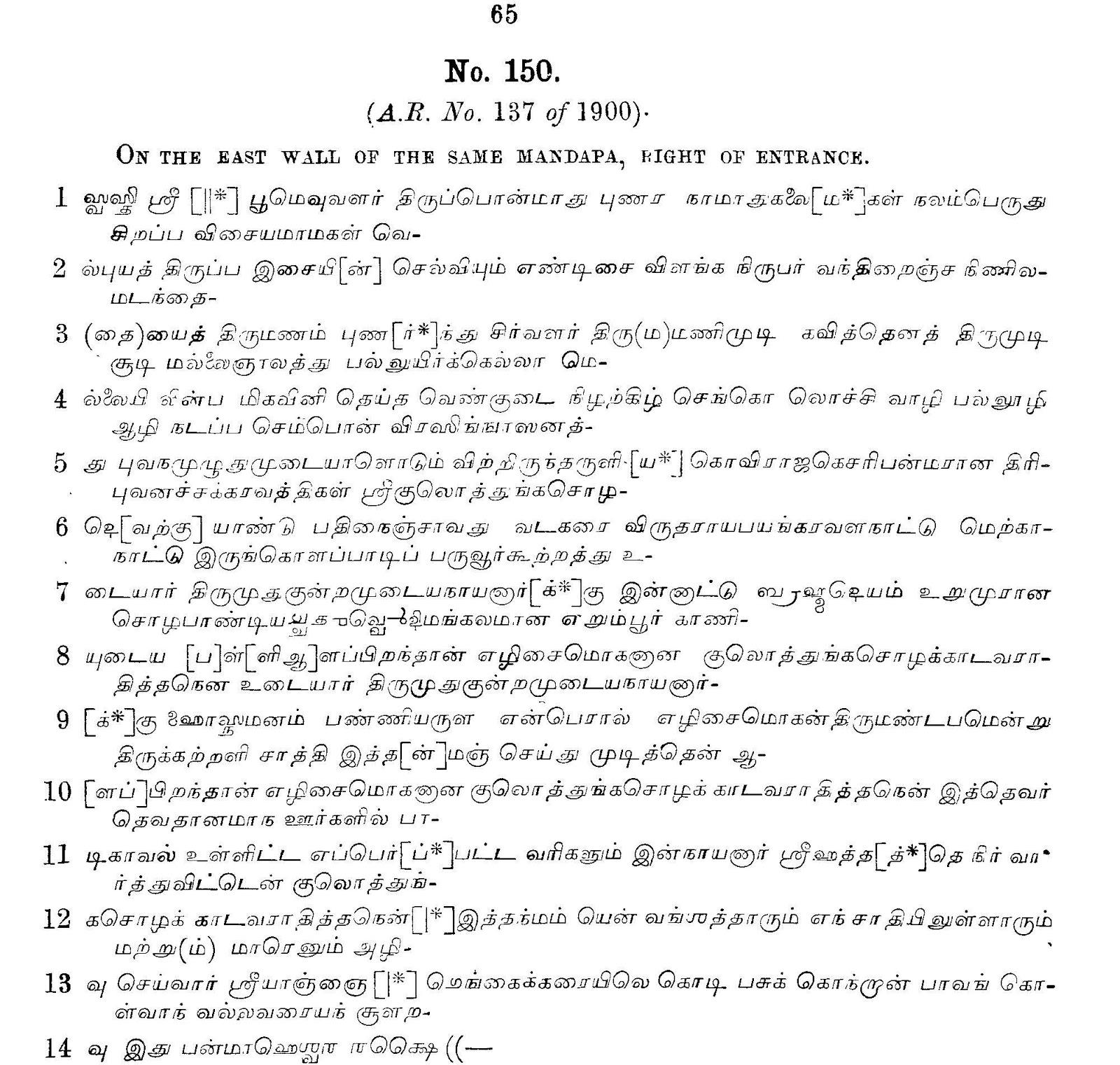 Vanniyar History Vanniyar Varalaaru: அரியலூரை