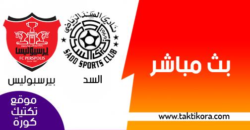 مشاهدة مباراة السد وبيرسبوليس بث مباشر اليوم 12-03-2019 دوري أبطال آسيا