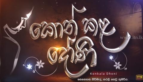 Kon Kala Doni 44 - 15.12.2017 ITN