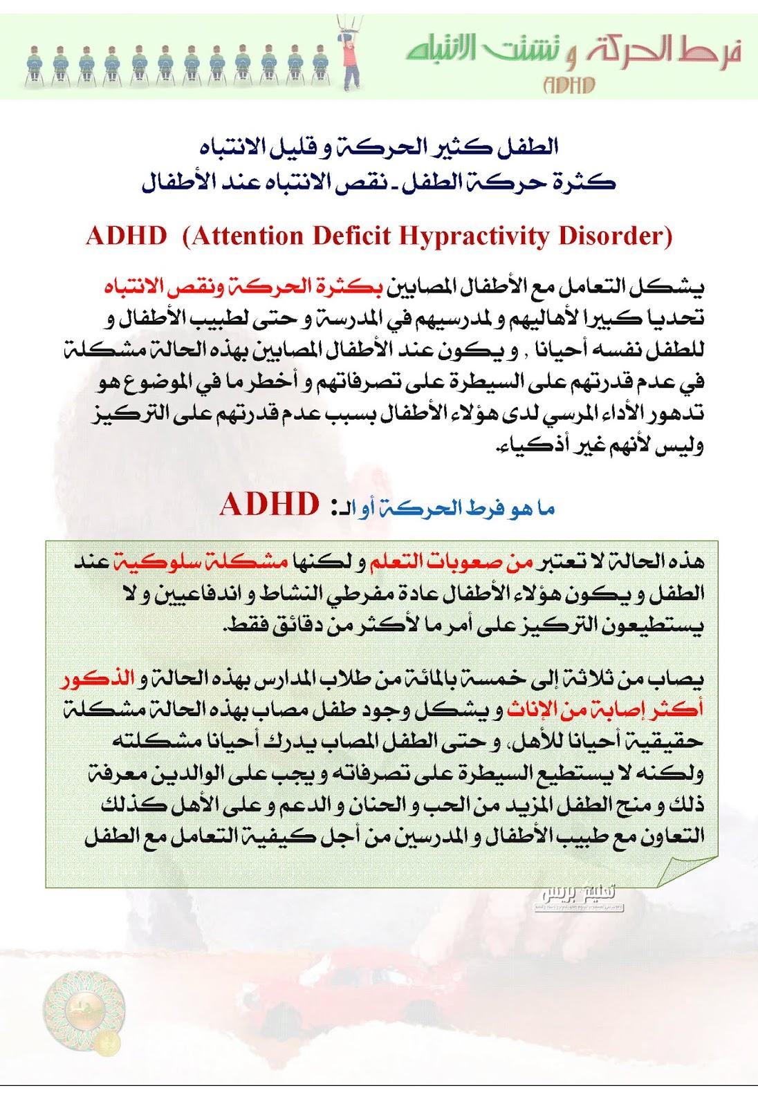 ماذا تعرف عن Adhd فرط الحركة وتشتت الانتباه عند الأطفال