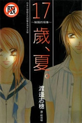 17-Sai Natsu - Seifuku no Jouji