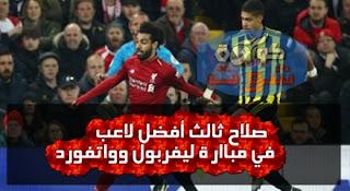 محمد صلاح ثالث أفضل لاعب فى مباراة ليفربول ضد واتفورد بالبريميرليج