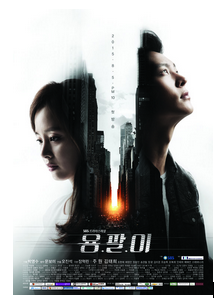 Sinopsis Drakor : Yong Pal 1-18 (Final)