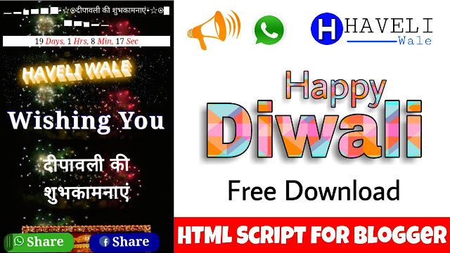 Happy Diwali Wishing Website Script for Blogger | Festival Wishing Website Script