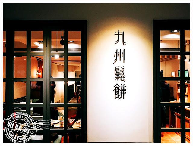 台北九州鬆餅-來自日本用心的好味道