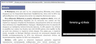 http://e-geografia.eduportal.gr/geo-e/ged37_eu_alieia/index.html