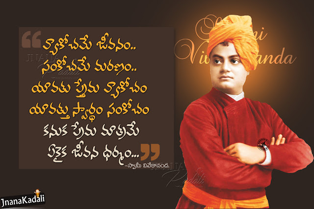 telugu quotes on life by swami vivekananda, best life success thoughts by vivekananda, swami vivekananda png images free download