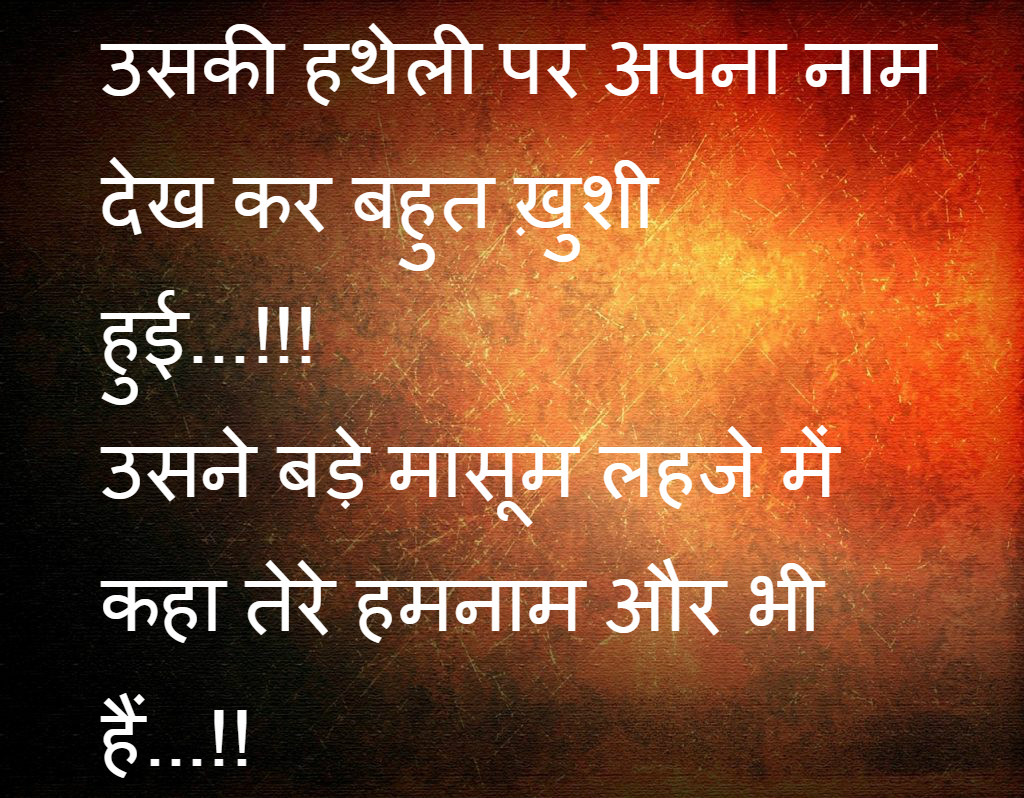 Images hi images shayari : Bdest 2 Lines Hindi Shayari On Picture