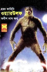 Werewolf Bengali PDF