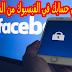 كيف تحمي حسابك في الفيسبوك من السرقة