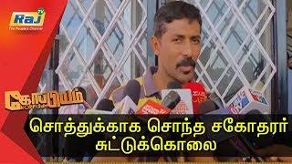 Koppiyam 08-02-2018 Raj Tv