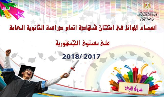 أسماء أوائل الثانوية العامة 2018 على مستوى الجمهورية ( علمى علوم _علمى رياضة _ ادبى )