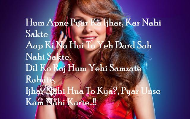 Hum Apne Pyar Ka Ijhar, Kar Nahi Sakte