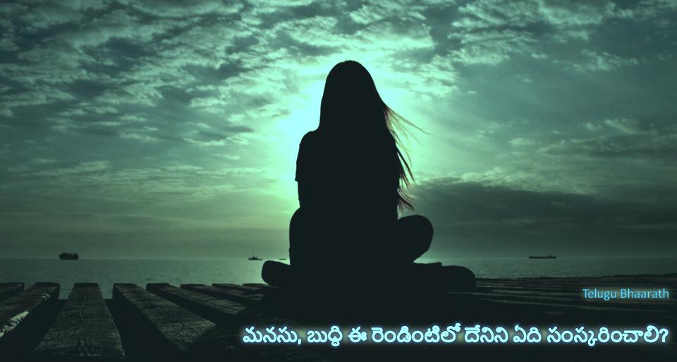 manasu-bhuddi-mind-sou