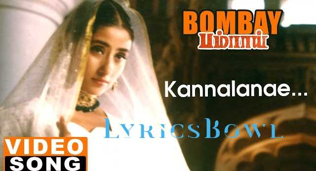 Kannalane Song Lyrics - A R Rahman | LyricsBowl
