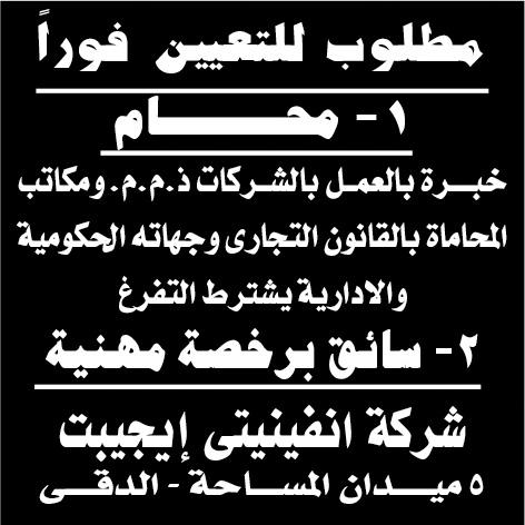 وظائف اهرام الجمعة اليوم 11 يناير 2019 اعلانات مبوبة