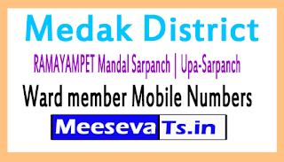 RAMAYAMPET Mandal Sarpanch | Upa-Sarpanch | Ward member Mobile Numbers Medak District in Telangana State
