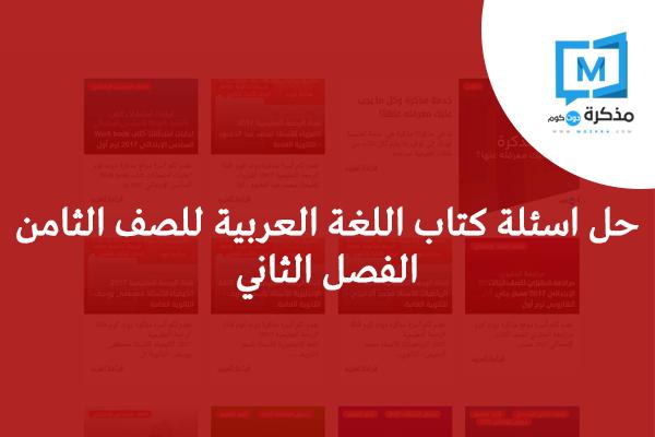 حل اسئلة كتاب اللغة العربية للصف الثامن الفصل الثاني