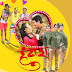 Huntash Marathi Movie Mp3 Songs Download
