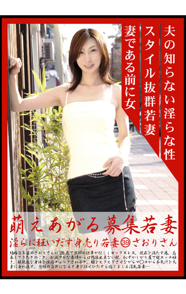 MBD-039 39 Saori Wife Wanted Wife Sell Itself Out Indecently Mad Raised Moe